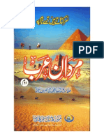 MardaneArab_urdu Vol 2 by Hamdani