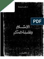 محمد عمارة - الإسلام و فلسفة الحكم - 3 أجزاء - مفهرس