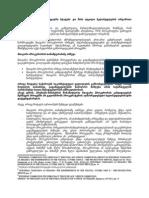 პროკურატურის კონსტიტუციური სტატუსი  და მისი ადგილი ხელისუფლების ორგანოთა სისტემაში