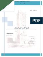 المالية العامة في الجزائر.pdf