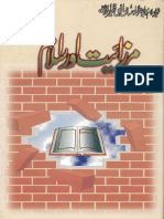 mirzayat aur islam by allama ehsan ilahi zaheer shaheed