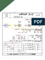 Examen Maths Et Corrige 2010 2 APT2