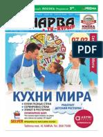 narva6.pdf