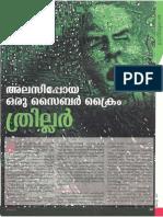അലസിപ്പോയ ഒരു സൈബർ ക്രൈം ത്രില്ലർ Alasippoya Oru Cyber Crime Thriller