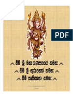 Vedic Astrology Introduction (Sinhala)