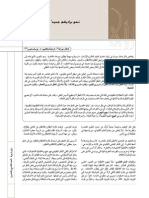 ro2a_29_016.pdf