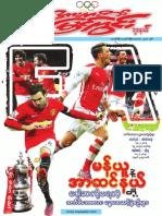 Sports View(Vol 4, No 7)