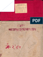 Patnjala Yoga Sutra Alm 28 Shlf 3 6232 Devanagari - Maharishi Patnjali