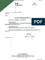letter from  td  sham shui po - 10 feb 2015
