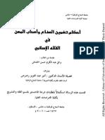 أحكام تضمين الصناع وأصحاب المهن في الفقه الإسلامي