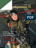 Odbrana_109_Padobranac3