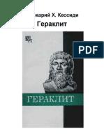 Feohariy Harlampievich Kessidi Geraklit Sony Reader PDF
