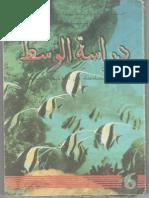دراسة الوسط السنة السادسة اساسي - الجزائر