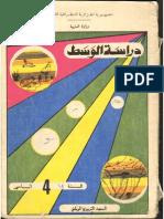 دراسة الوسط للسنة الرابعة اساسي - الجزائر