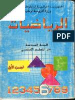 كتاب الرياضيات للسنة السادسة اساسي -الجزء الاول - الجزائر