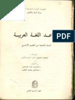 كتاب القواعد للسنة التاسعة اساسي - الجزائر