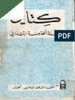 كتابي السنة الخامسة ابتدائي معدل 1969 - الجزائر