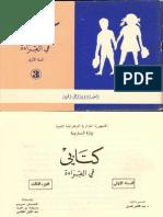 كتابي في القراءة السنة اولى -الجزء الثالث - الجزائر