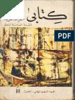 كتابي للقراءة للسنة السادسة - الجزائر