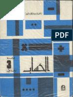 الحساب للسنة الثالثة ابتدائي - الجزائر
