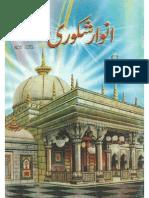 Anwaar-e-Shakoori (Kitabi Silsila 9-10)