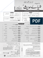 Zia e Hadith February 2015