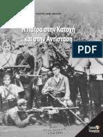 ΑΝΤΑΡΤΙΚΟ ΣΤΗΝ ΠΑΤΡΑ.pdf