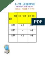 电脑班时间表 2015