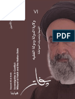 Sayyed Ali Al Amin Wilayat alfakih