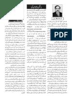 News Bulletin Sialkot Chamber of Commerce