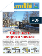 """Газета """"Наши Мытищи"""" №5от 14.02.2015"""