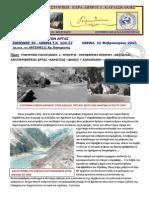 Eπιστολή της Αδελφότητας Πηγιωτών ΄Αρτας για τις καταστροφες στην κοιλαδα του Αχελώου_1