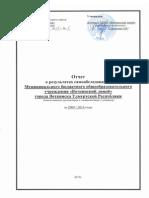 Отчет ВЛ о результатах самообследования (1).doc