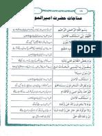 Munajat e Mola Ali - Arabic With Urdu Translation