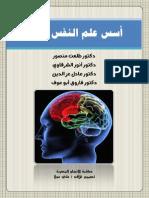 اسس علم النفس - مجموعة اساتذة
