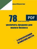 Бразговский А.С., 78 Бюджетных Методов Увеличить Продажи