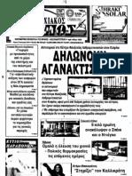 ASTYNOMIKOI_VS_METANASTES2