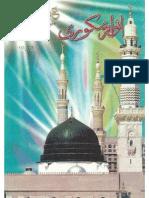 Anwaar-e-Shakoori (Kitabi Silsila 15-16)