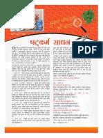 वशीकरण _ दत्तात्रेय तंत्र में वशीकरण प्रयोग.pdf