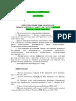 Tematica Licenta Rusa Tot