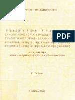 Συνοπτική Ιστορία Της Ελληνικής Γλώσσας-Mπαμπινιώτης.pdf