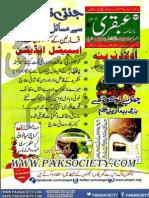 Ubqari Digest January 2015