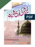 Khair-e-Bashar Ki Noori Bashariat by Hamdani