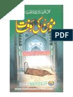 Momin Ki Wafat by Hamdani