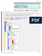 英文構造図+再措定的学習による階層的作文力養成法