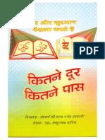 Kitne Door Kitne Paas Hindi
