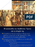 Ο Ακάθιστος Ύμνος - O Akathistos Ymnos