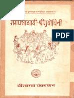 Rasa Panchadhyayi Sri Subodhini - Jagannatha Chaturvedi_Part1.pdf