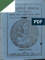 Bhagawata Subodhani Tika Pushpa  10 - Subodhini Prakashan Mandal_Part1.pdf