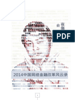 2014中國網路金融改革風雲錄